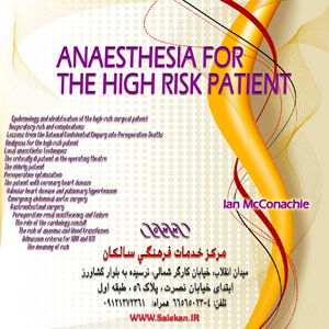 principles of pain management for anaesthetists coniam stephen mendham janine