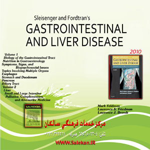 Search see products expert consult gastrointestinal and liver disease pathophysiologydiagnosis management 9th edition fandeluxe Gallery